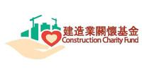 建造業關懷基金